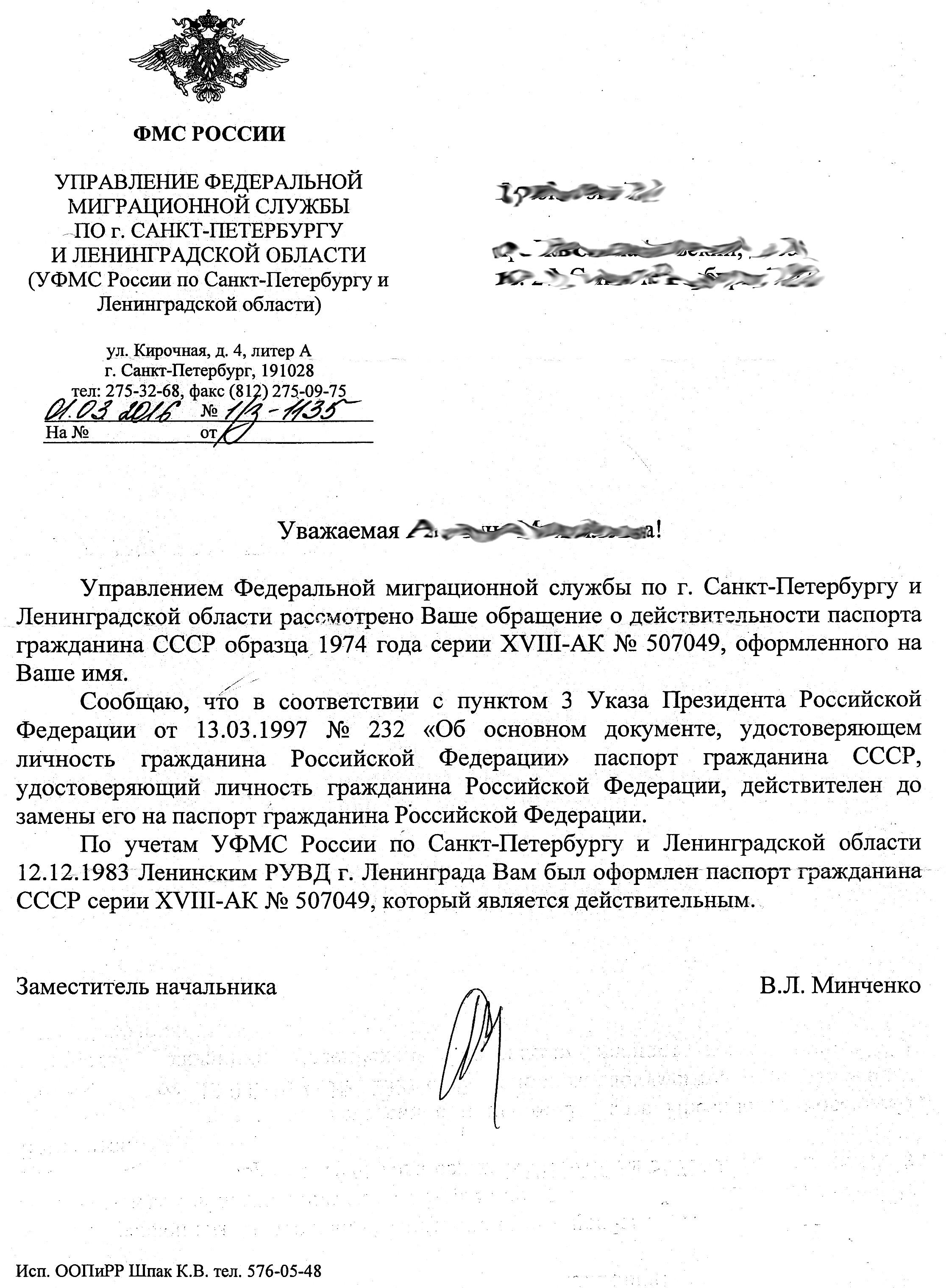 Союз Советских Социалистических 98